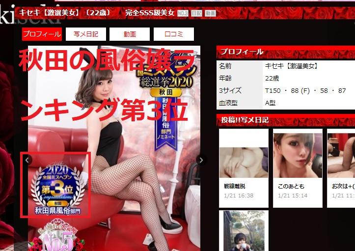 秋田の風俗嬢ランキングで第3位になったキセキちゃん