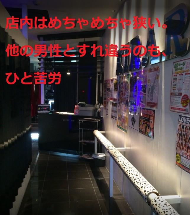 池袋の出会いカフェ「キラリ池袋東口店」の店内