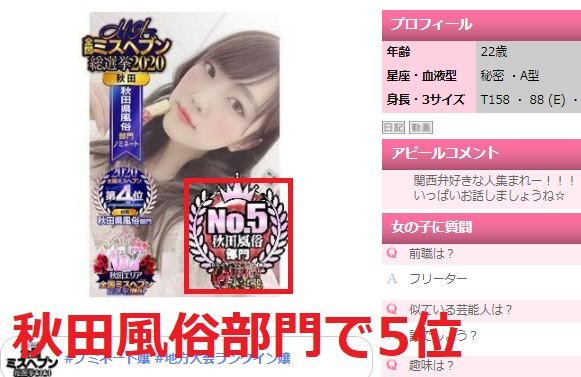 秋田の風俗嬢ランキングで第5位になったキラちゃん