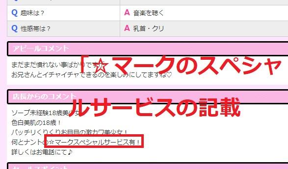 西川口ティアラの女の子のプロフに「☆マークスペシャルサービス」の記載あり