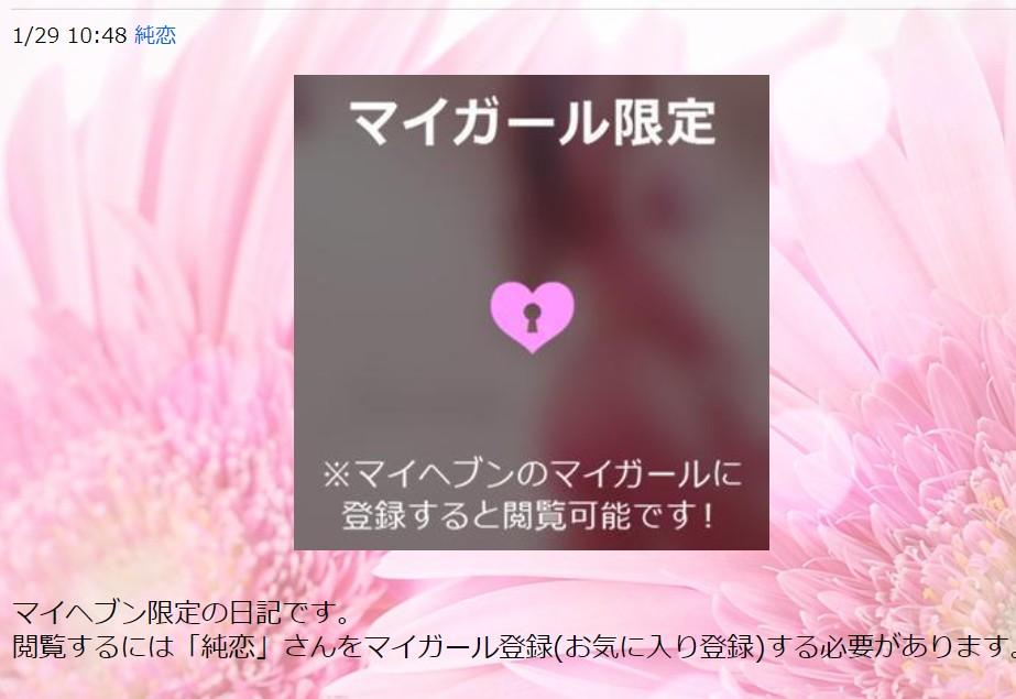 横浜ソープ「クィーン」のマイガール限定写メ日記