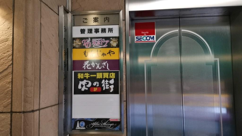 出会い喫茶「東京ドア」の入口エレベーター