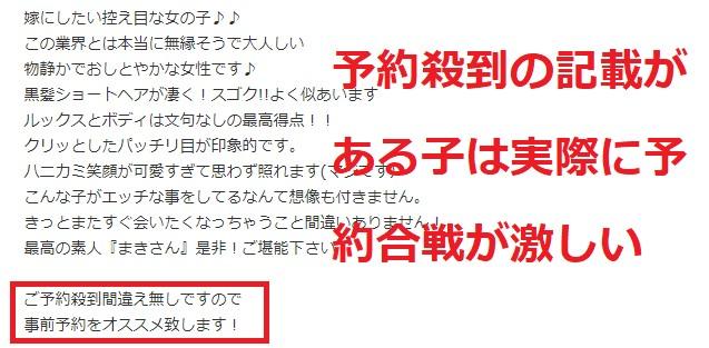 上野デリヘル倶楽部のプロフに「予約殺到」の記載
