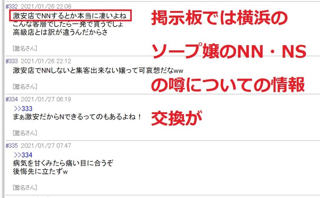 横浜のソープ嬢のNN・NSの噂がささやかれる掲示板