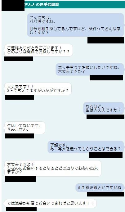 出会い系サイトで見つけたJDとのメッセージのやり取り