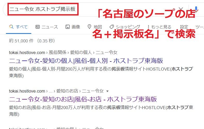 「名古屋のソープの店名+掲示板名」で検索