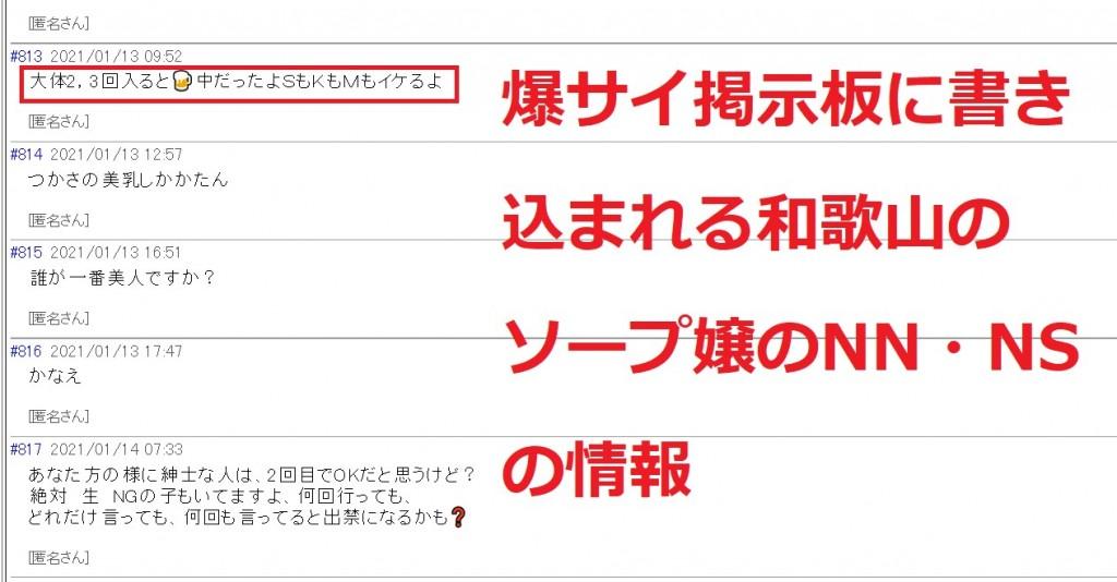 爆サイ掲示板に書き込まれる和歌山のソープ嬢のNN・NS情報