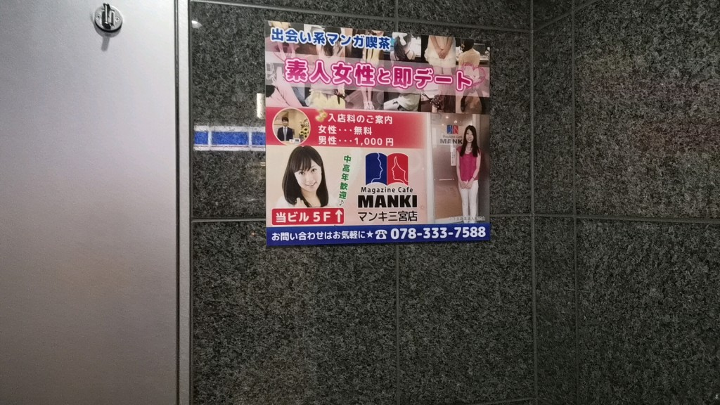 三宮の裏風俗スポット「出会い喫茶manki」