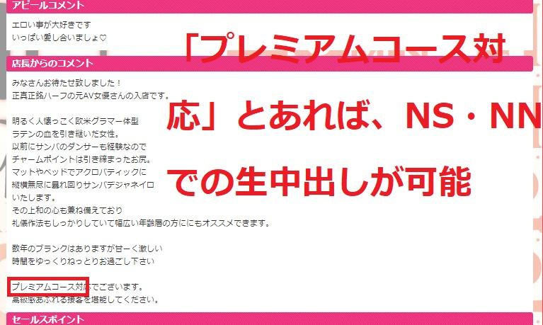 福原の格安ソープ「クランベリー」のNS・NNできる嬢の見分け方
