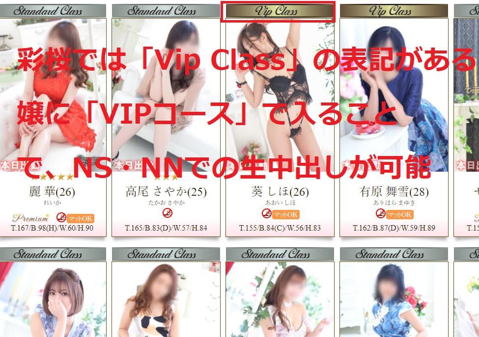 福原の中級ソープ「彩桜」のNS・NNできる嬢の見分け方