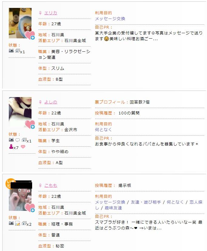 出会い系サイトで活動する金沢の女の子達