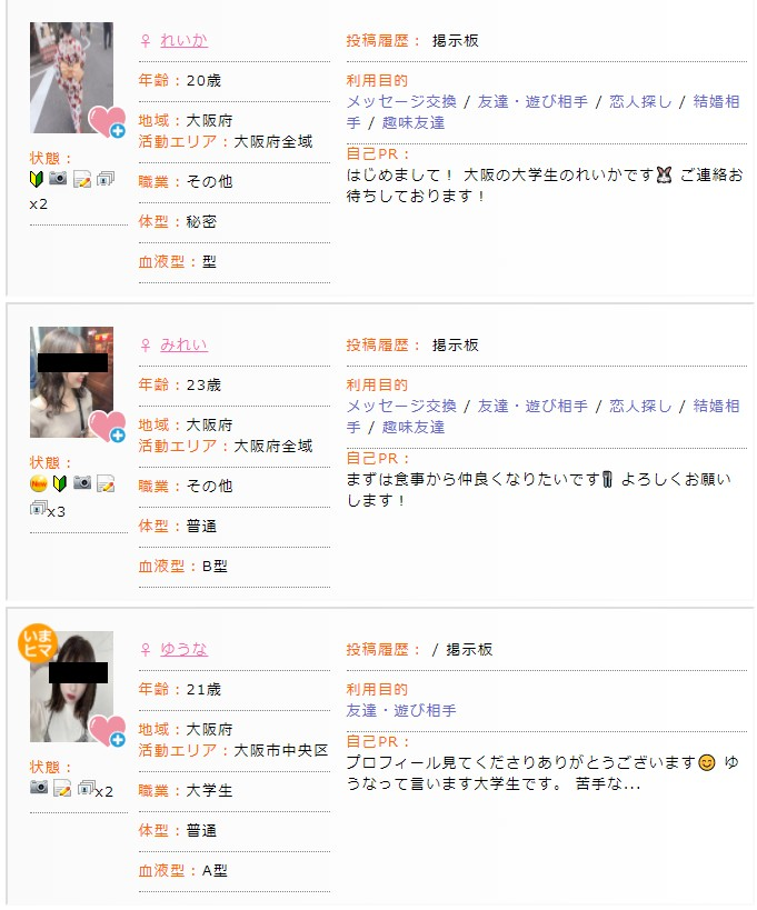 出会い系サイトに登録してる大阪の若い女の子