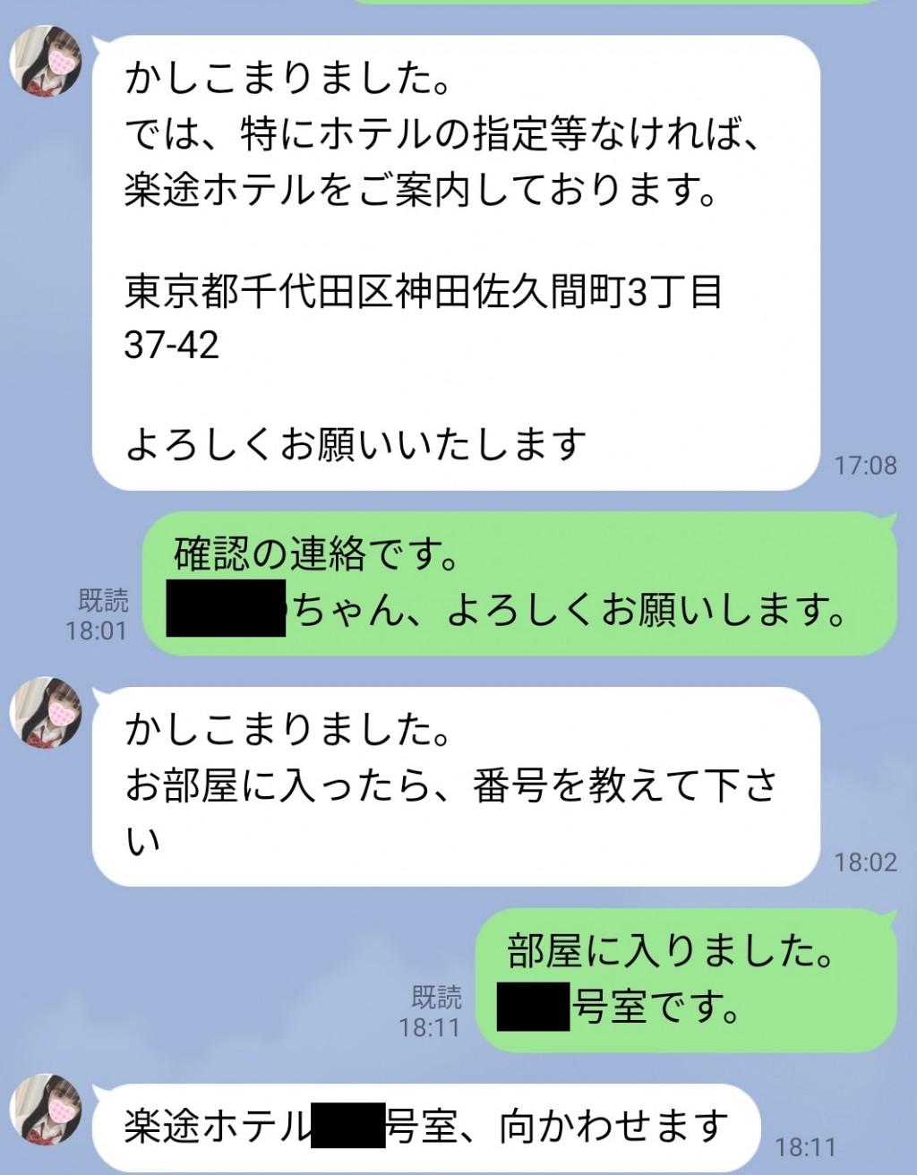 JKリフレを予約する際のLINE②