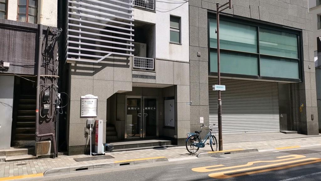 浅草橋の出会い喫茶「アクアクラブ」が入居してる風間ビル