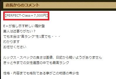 パーフェクトクラス+7,000円の料金が必要な子