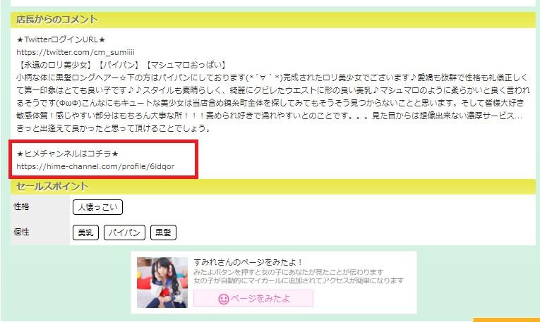 錦糸町クラスメイトの女の子の「ヒメチャンネル」のアドレス