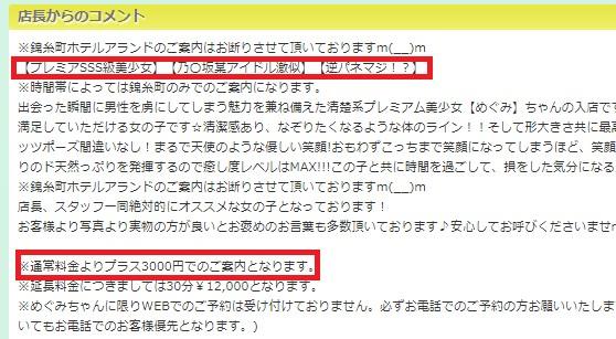 錦糸町クラスメイトでプレミア料金が3,000円の女の子