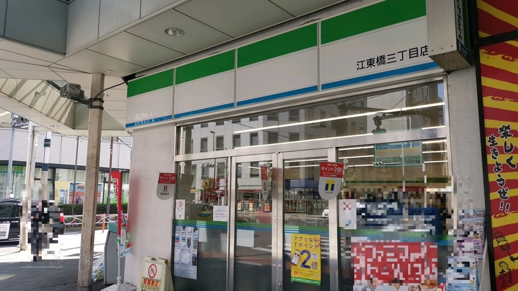 錦糸町のファミリーマート