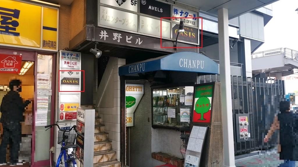 オアシス錦糸町駅前店