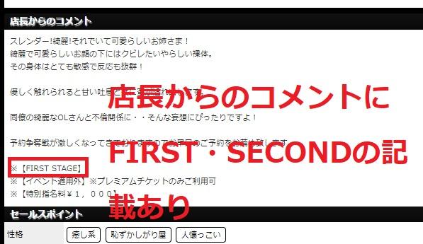 秘密倶楽部凛TOKYOのFIRSTSTAGE・SECONDSTAGEの記載