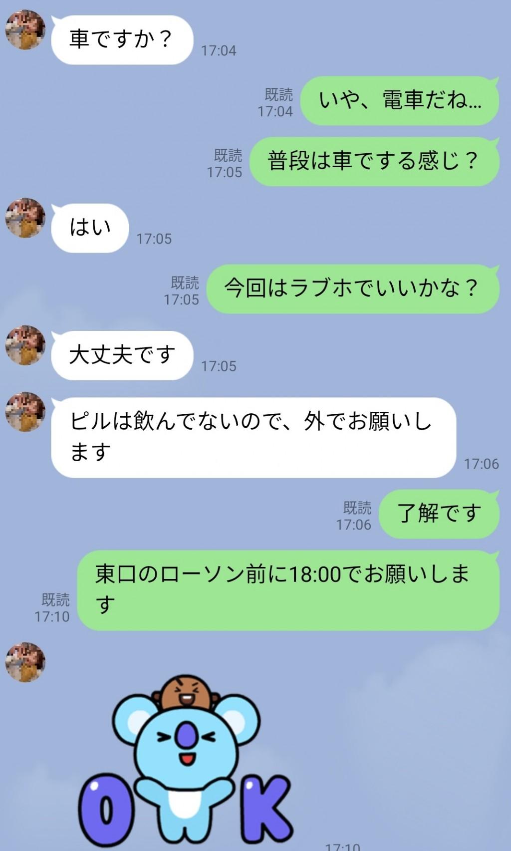 土浦の出会い系のLINE