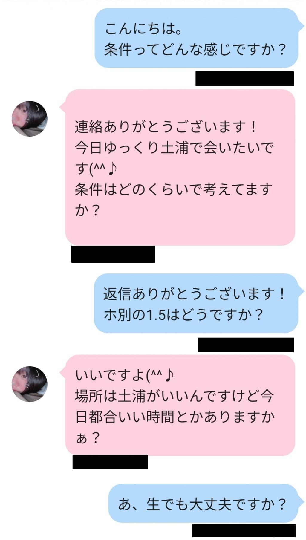 土浦の出会い系でのメッセージのやり取り