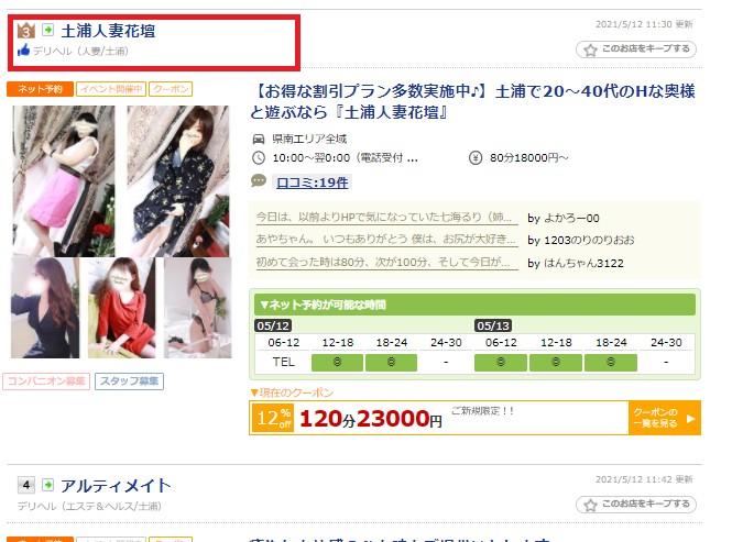 土浦の人気デリヘルランキングでNo.3の「土浦人妻花壇」