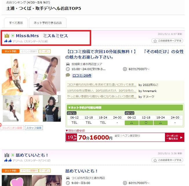 土浦の人気デリヘルランキングでNo.1の「ミス&ミセス」