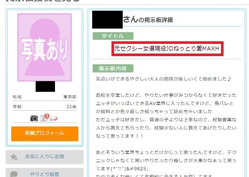 土浦の出会い系サイトで活動する「援デリ」の書き込み