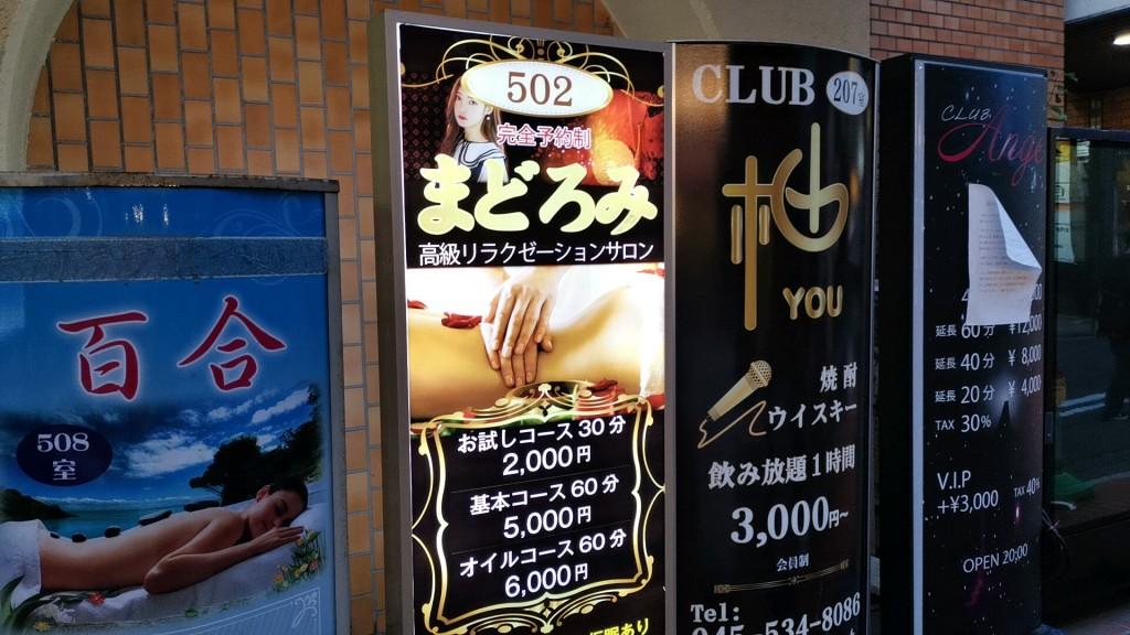 アネックス横浜の看板