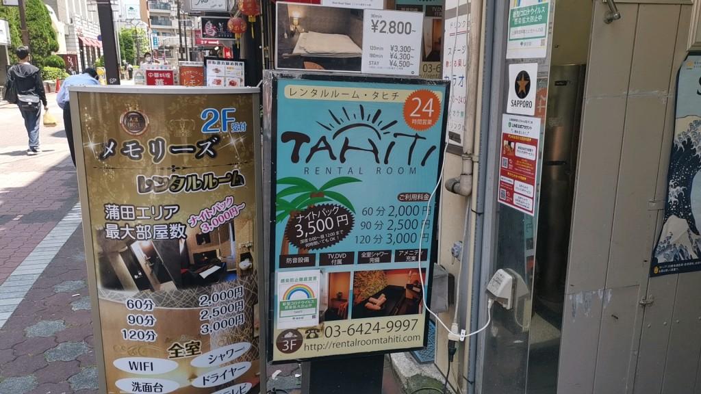 蒲田のレンタルルーム「タヒチ」