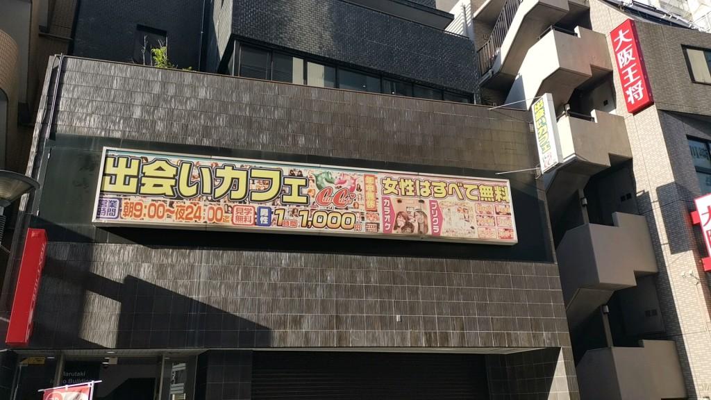 川崎の出会い喫茶「キャンカフェ」