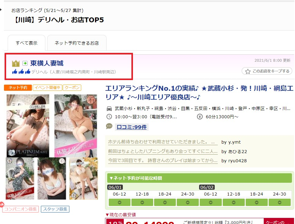川崎の人気デリヘルランキング