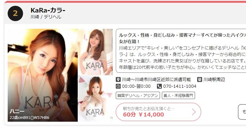 川崎の韓国デリヘル「Kara」