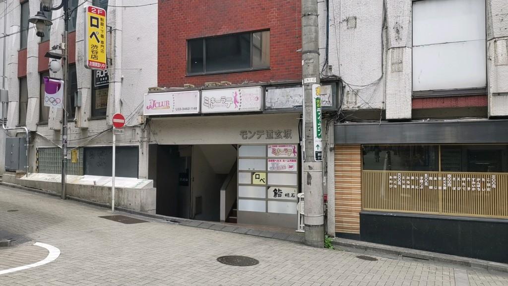 渋谷エオス(EOS)が入ってる「モンテ道玄坂」