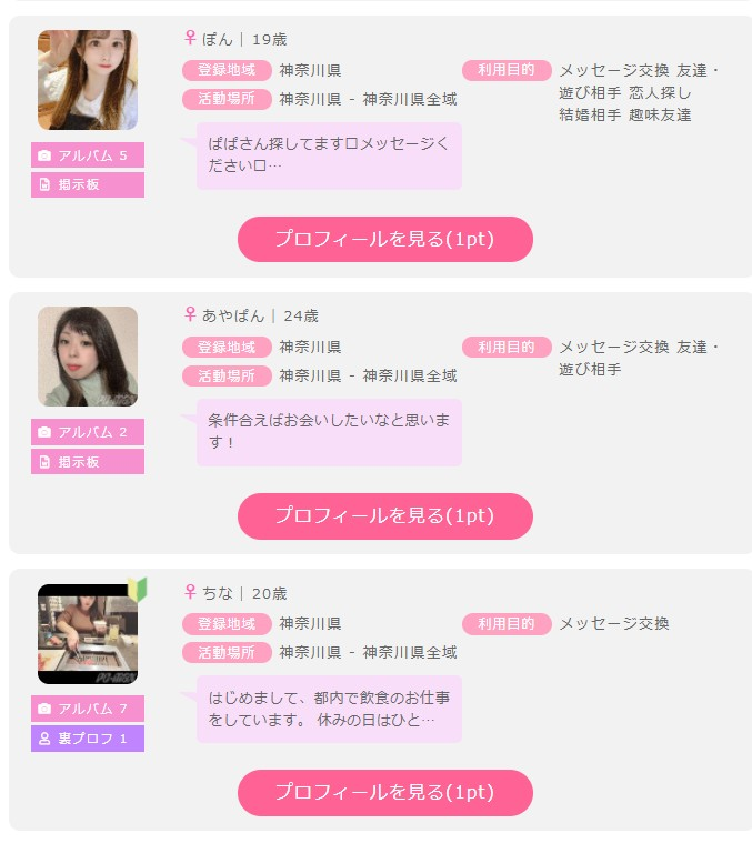 出会い系サイトで相手を探す横浜の女の子