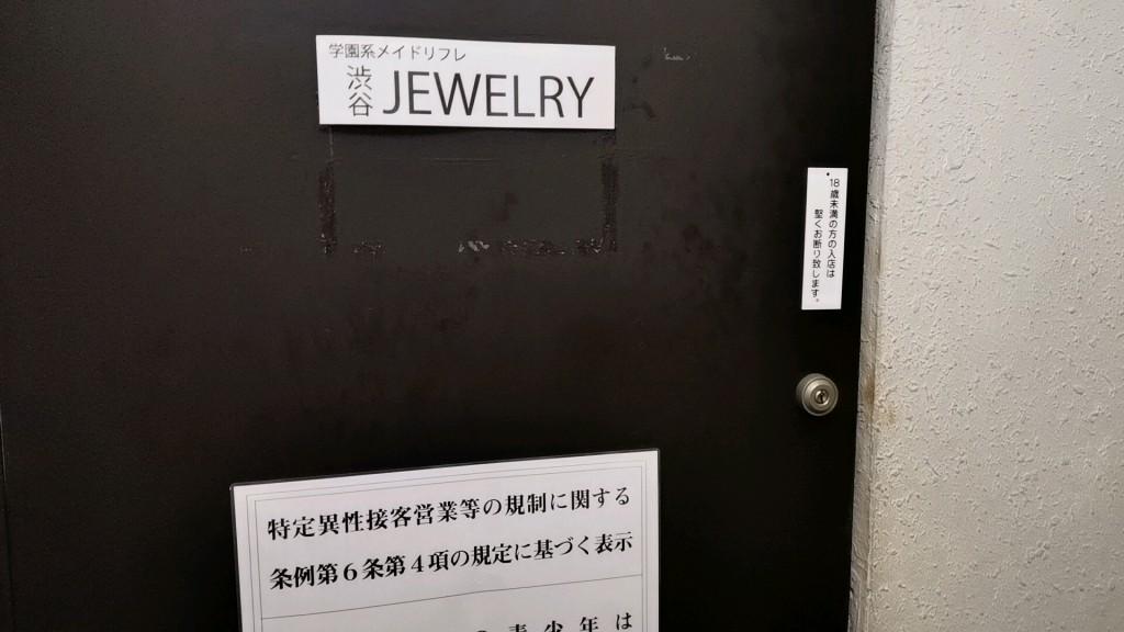 Jewerlyの入口ドア