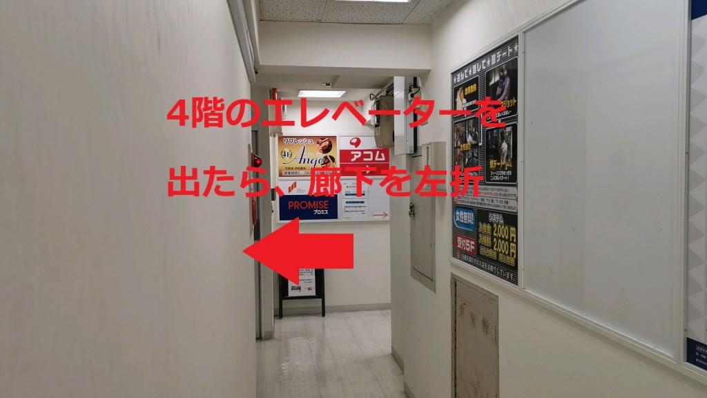 4階のエレベーターを出たら、廊下を左へ