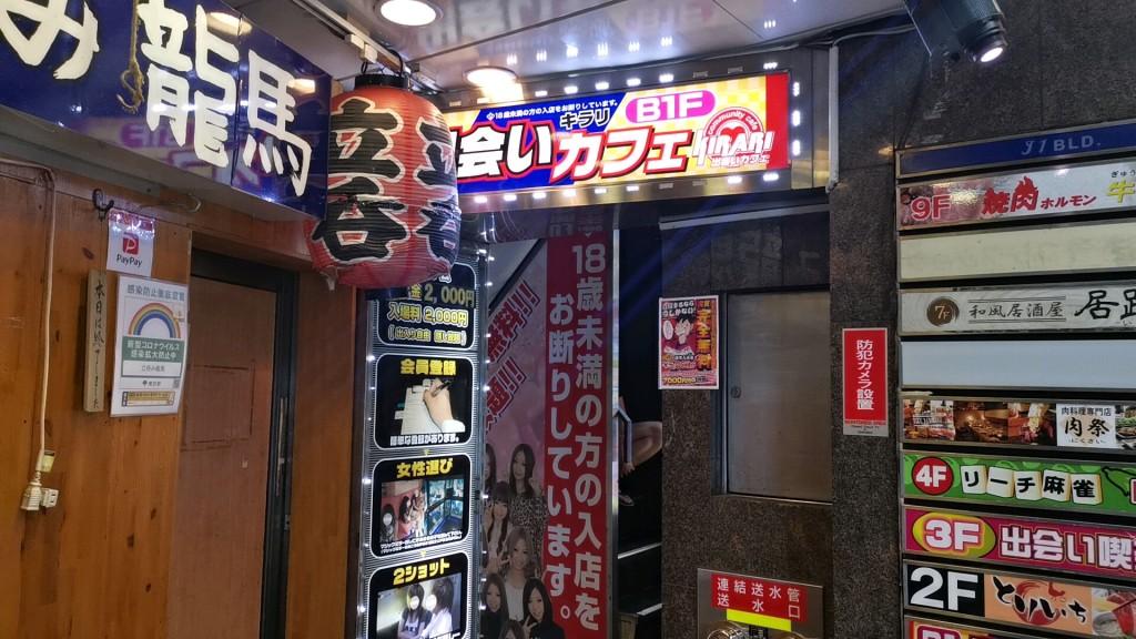 キラリ新宿セントラルロード店の入口