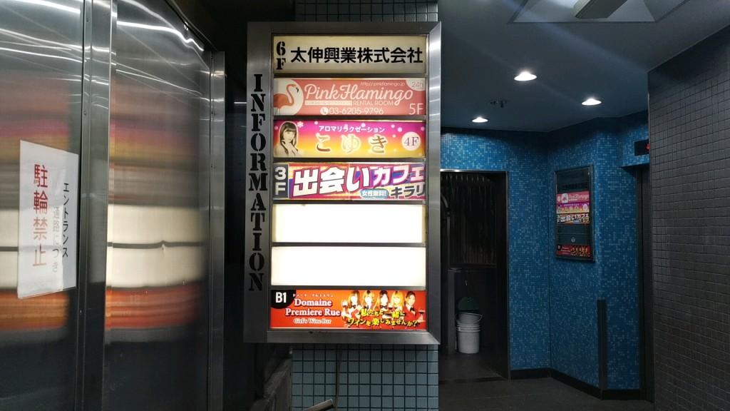 キラリ新宿一番街店の入口