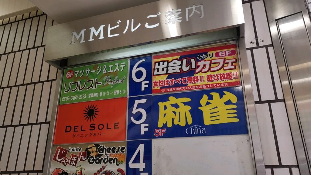 キラリ渋谷店が入ってるMMビル
