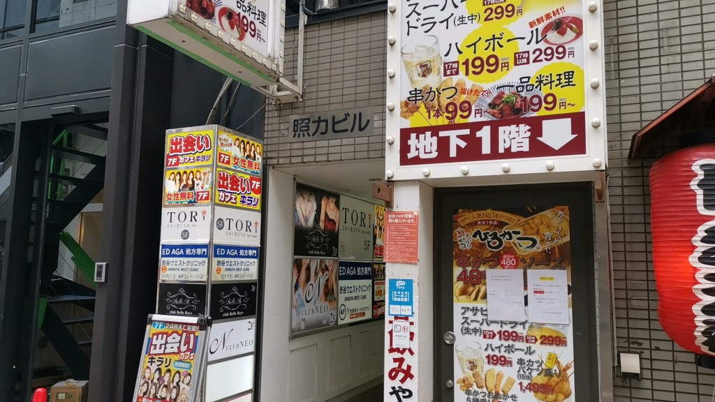 キラリ渋谷本店の外観