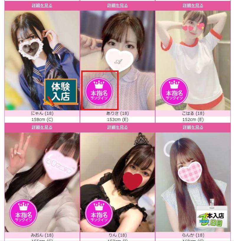ぷるぷる渋谷の女の子のプロフ一覧