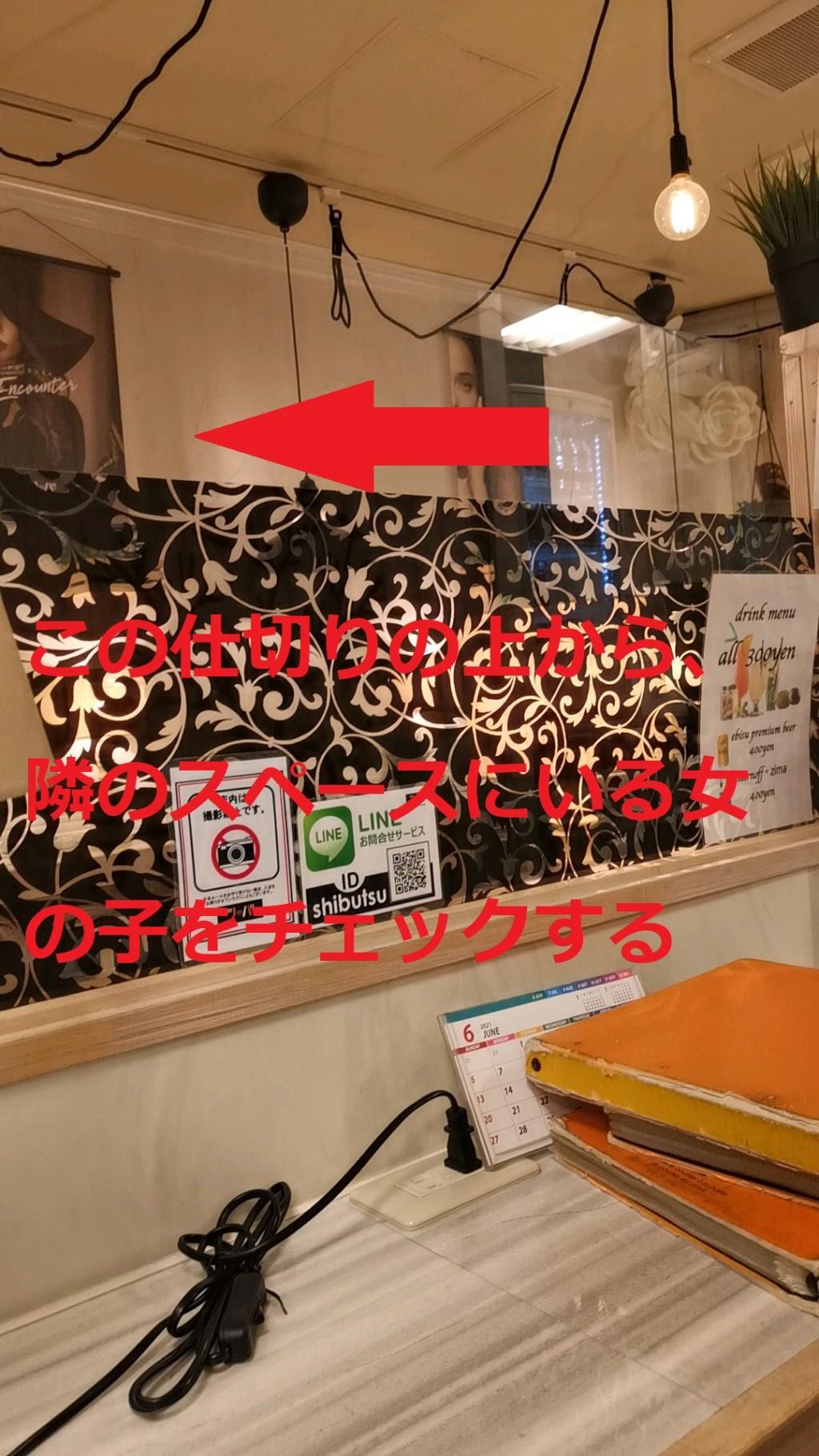 ツーバー渋谷の男女ルーム間の仕切り