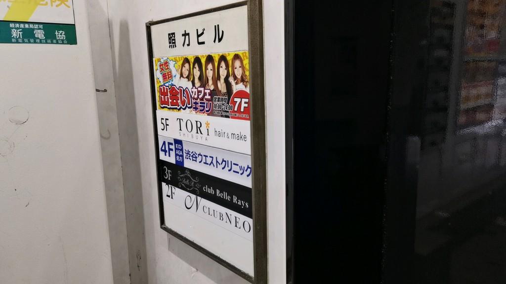 キラリ渋谷本店が入ってるビル