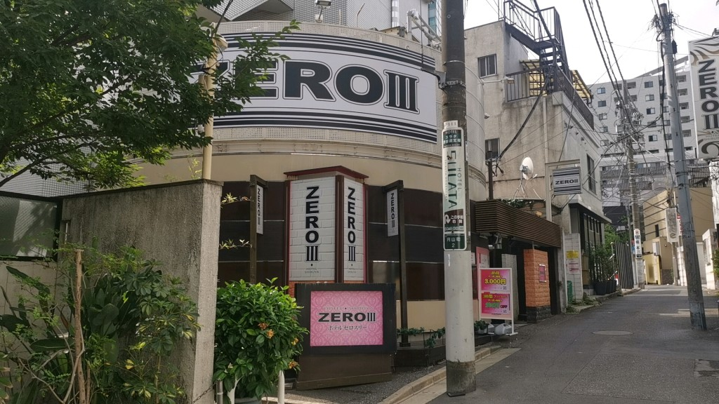 渋谷のラブホテル「ZERO3」