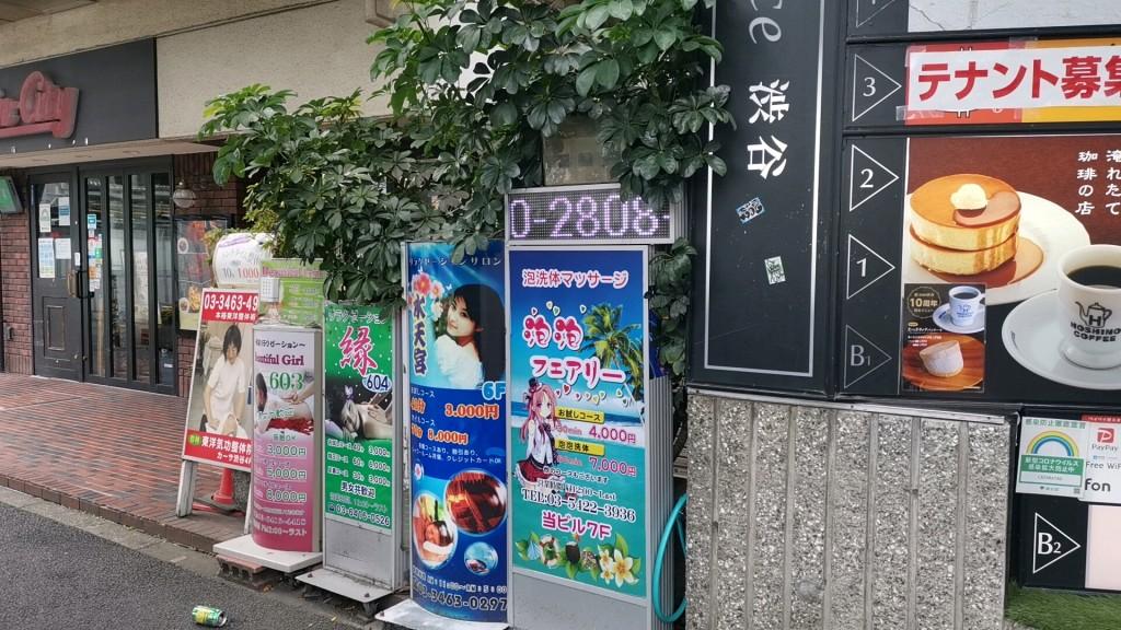 渋谷のチャイエス