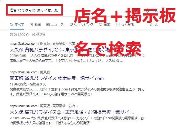 新宿の風俗店名+掲示板名で検索