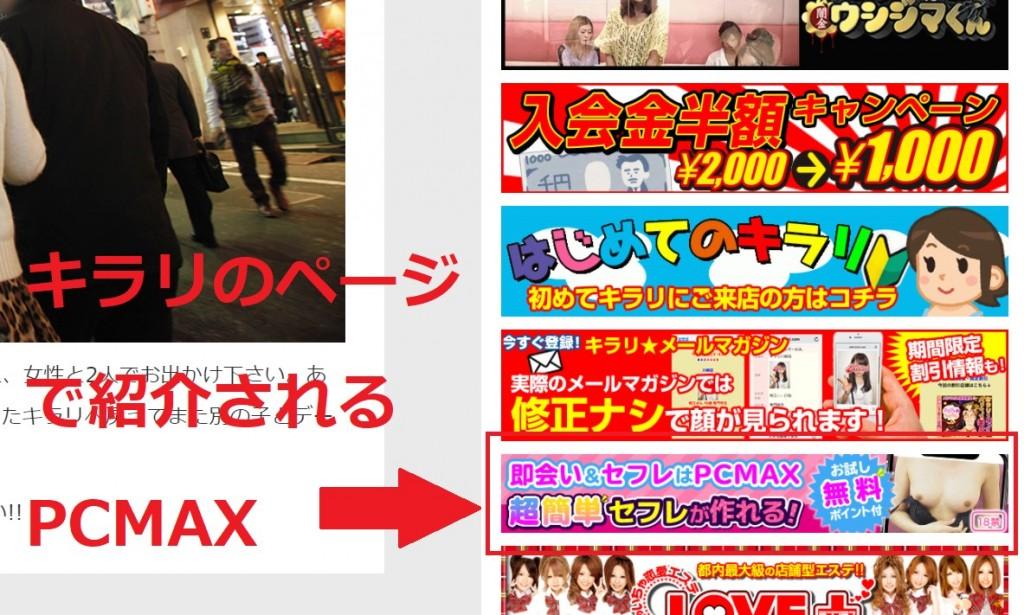 新宿のキラリのページで紹介されてる「PCMAX」