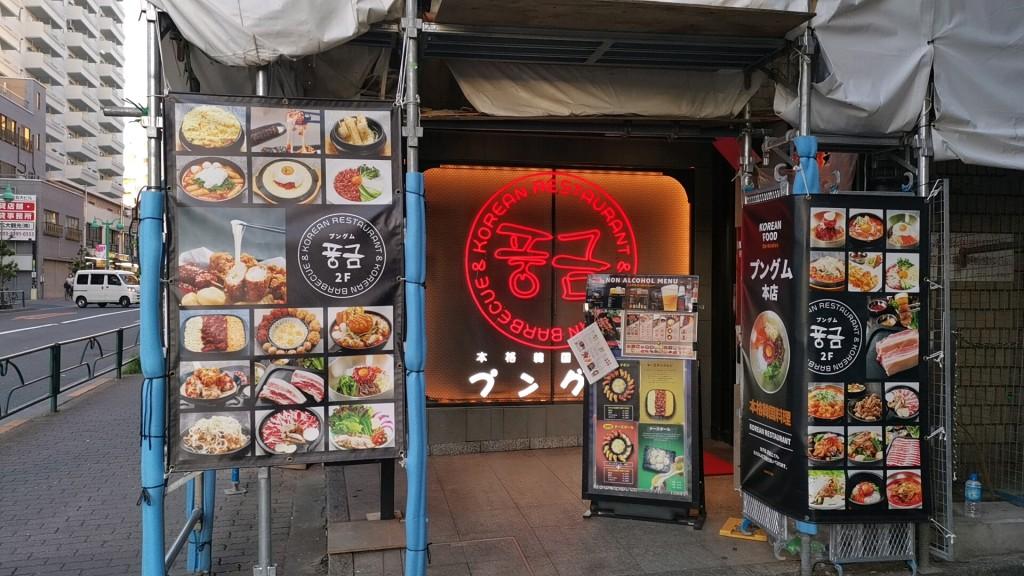 本格韓国料理プングム新大久保店